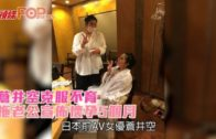 蒼井空克服不育 拖老公宣佈懷孕5個月