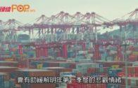 邱騰華指貿易戰暫緩 有望紓營商環境悲觀情緒