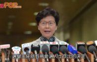 無計劃影響現任議員身份 林鄭:選舉主任決定合法