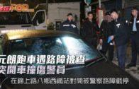 元朗跑車遇路障被查 突開車撞傷警員