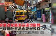 對死者家屬表示深切慰問 市民擺放祭品向死者致哀