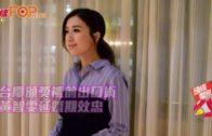 台慶頒獎禮前出口術 黃智雯延婚期效忠
