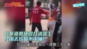 跆拳道教練毆打清潔工 只因丟垃圾不中桶!