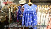 全職媽咪 轉戰童服市場