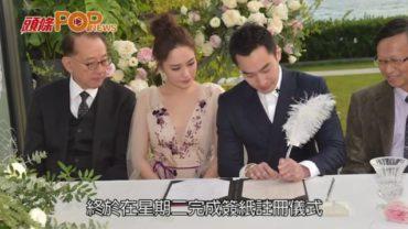 鍾欣潼簽紙嫁賴弘國 老闆楊受成證婚