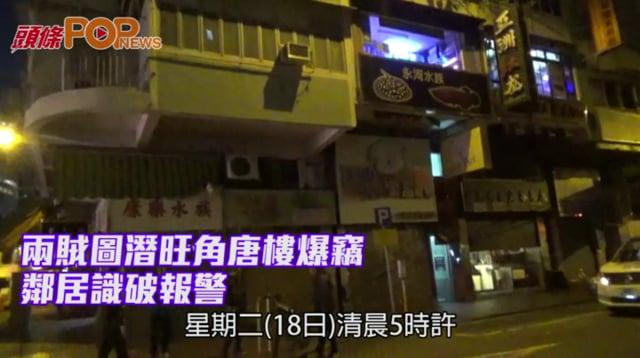 兩賊圖潛旺角唐樓爆竊 鄰居識破報警
