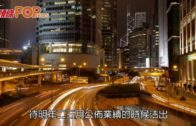 陸羽仁:美國的利息周期到頂 利投資本地地產股