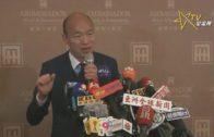 星島中文電台時事評論員湯凌在韓國瑜就職記者會第一個提問