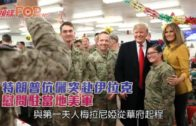 特朗普伉儷突赴伊拉克 慰問駐當地美軍