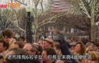 美國前總統老布殊逝世 終年94歲