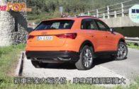 Audi Q3 意大利優先試駕