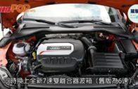 新版Audi TT S 慕尼克首試