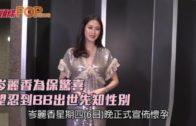 岑麗香為保驚喜  望忍到BB出世先知性別
