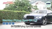 Bentley Flying Spur W12 S 跑魅昇華