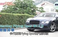 Bentley Flying Spur W12 S 跑魅昇華