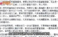 DQ朱凱廸24民主派齊譴責 選舉主任等同思想警察