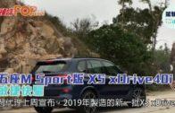 五座M Sport版 X5 xDrive40i 敏捷快驅