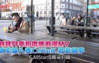 釗鋒丹麥拍傷感浪漫MV 邀索爆人妻CeliaK.歐遊圓夢