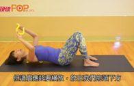 My Ring瑜伽操  第四課:上背及頸部筋膜按摩