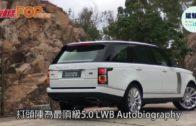 四驅專家Range Rover 奢華升級
