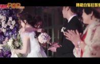 阿嬌感人婚禮片段 睇到阿sa眼濕濕