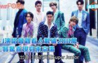 SJ演唱會觀看人數破200萬 圭賢驚喜現身東京場