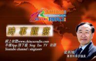 01102019時事觀察第2節:梁燕城
