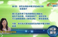 01212019時事觀察(第2節):余非–放在台灣的中華文物為自己的命運滴汗