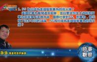 01232019時事觀察 第1節:霍詠強  — 5G為何成為美國狙擊華為的導火線?