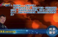 01302019時事觀察 第1節:霍詠強  — 自由世界——大鱷的天堂?