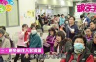 【1月8日親子Daily】 保持個人和環境衞生 預防冬季流感