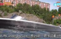 瑞典推全球首款電動快艇 售191萬元