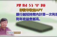 20190103林修榮理財分半鐘 — 存款年收益APY