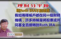 20190104林修榮理財分半鐘 —  轉Roth IRA不能還原