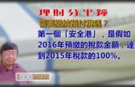 20190114林修榮理財分半鐘  —  需要繳納預付稅嗎?