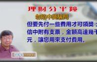 20190117林修榮理財分半鐘  — 勿陷中獎騙局