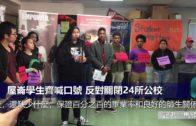 屋崙學生齊喊口號 反對關閉24所公校