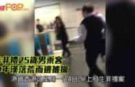 涉非禮25歲男乘客 中年漢落荒而逃被擒