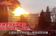 法國里昂大學爆炸 冒出大火球3人受傷