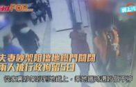夫妻吵架阻擋地鐵門關閉 兩人被行政拘留5日