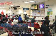 本港進入流感高峰期 料流感活躍程度升