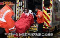 南丫島運油輪爆炸 越南籍船員二級燒傷