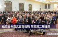 估值官朱嘉文宣誓就職 展開第二屆任期
