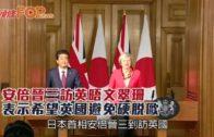 安倍晉三訪英晤文翠珊 表示希望英國避免硬脫歐