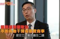 楊潤雄指國歌法 不涉內地干預香港教育事