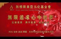 無極限美亞文化基金會 — 分享美學 聖雅課堂