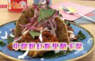 中環粉紅斯里蘭卡菜