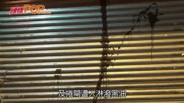 五日內兩度遭淋油 荃灣茶餐廳招牌鐵閘染污