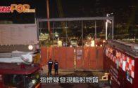 西九文化區地盤疑有輻射  消防證實安全