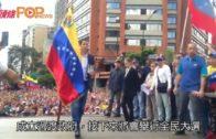 委國在野領袖自行宣佈  擔任臨時總統